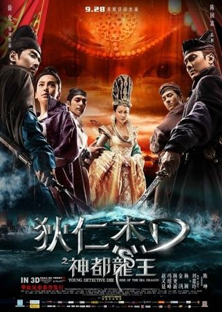 Молодой детектив Ди: Восстание морского дракона (2013)