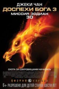 Доспехи Бога 3: Миссия Зодиак (2012)