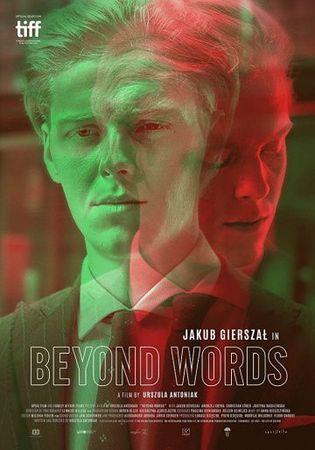 Между слов (2017)