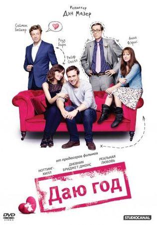 Даю год (2012)