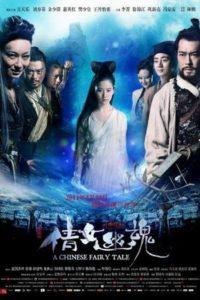 Китайская история призраков (2011)