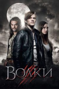 Волки (2013)