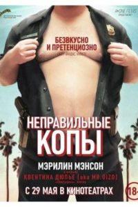 Неправильные копы (2013)