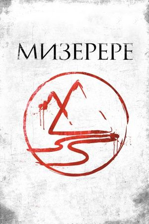 Мизерере (2013)