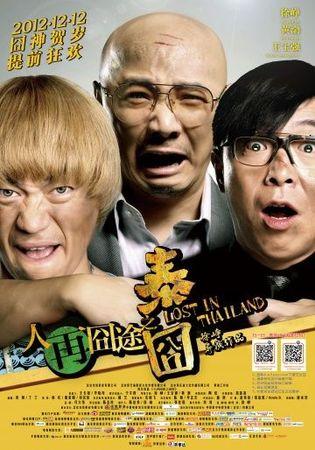 Приключения в Таиланде (2012)