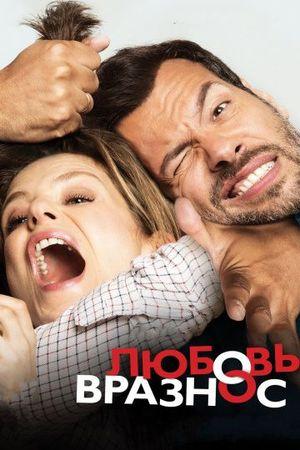 Любовь вразнос (2014)