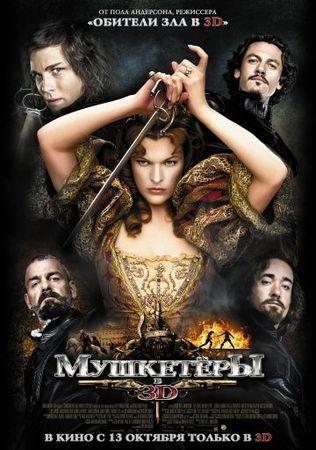 Мушкетёры (2011)