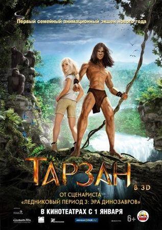 Тарзан (2013)