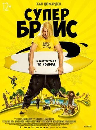 Супер Брис (2016)