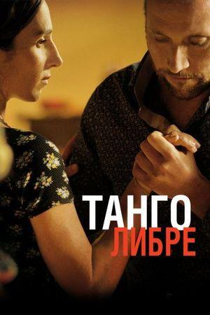 Танго либре (2012)