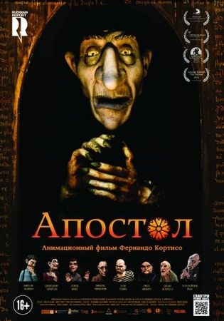 Апостол (2012)