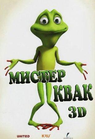 Мистер Квак (2014)
