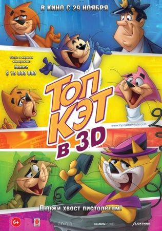 Топ Кэт (2011)
