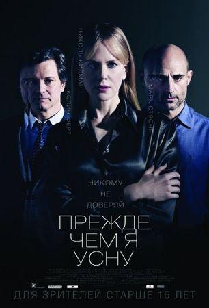 Прежде чем я усну (2013)