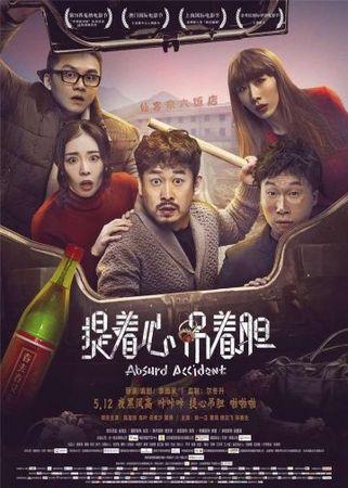 Нелепая случайность (2016)