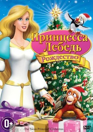 Принцесса-лебедь: Рождество (2012)