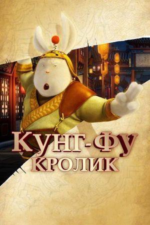 Кунг-фу Кролик (2011)