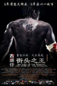 Король улиц (2012)