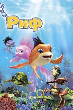 Риф 3D (2012)