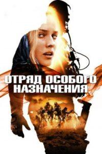 Отряд особого назначения (2011)