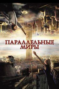 Параллельные миры (2011)