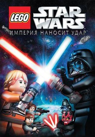 Lego Звездные войны: Империя наносит удар (2012)