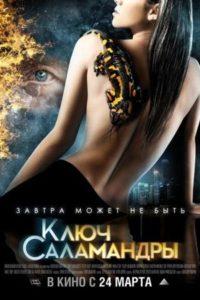 Ключ Саламандры (2011)