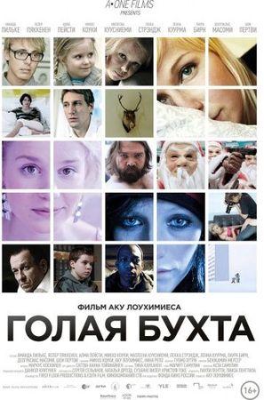 Голая бухта (2012)