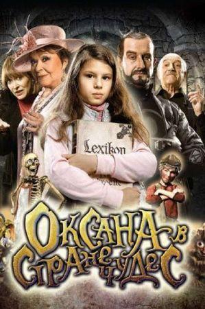 Оксана в стране чудес (2011)