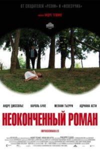 Неоконченный роман (2011)