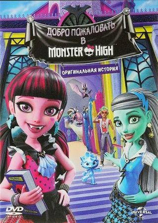 Школа монстров: Добро пожаловать в Школу монстров (2016)