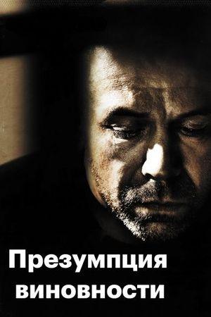 Предполагаемые виновные (2011)