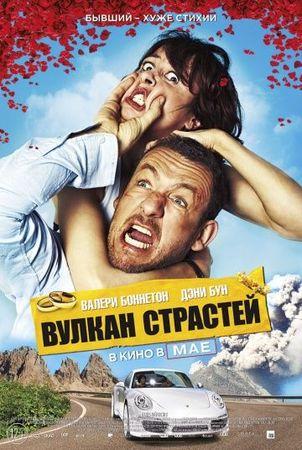 Вулкан страстей (2013)