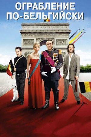 Ограбление по-бельгийски (2011)