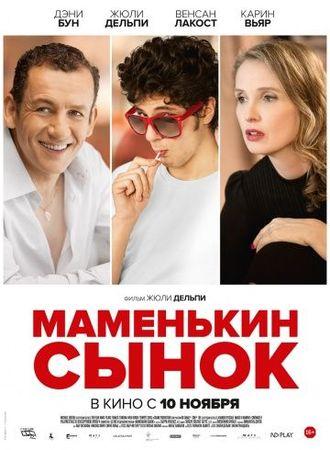 Маменькин сынок (2015)
