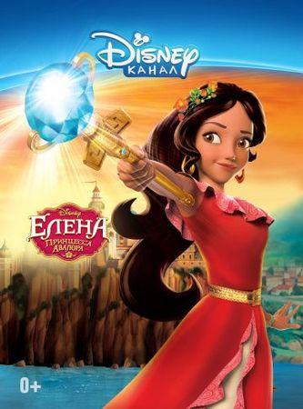 Елена – принцесса Авалора (2016)