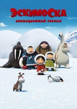 Эскимоска (2012)