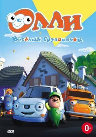 Олли: Веселый грузовичок (2011)