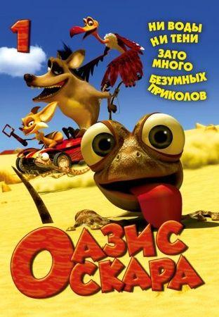 Оазис Оскара (2011)