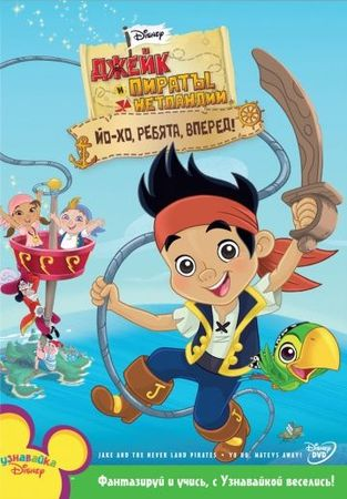 Джейк и пираты Нетландии (2011)