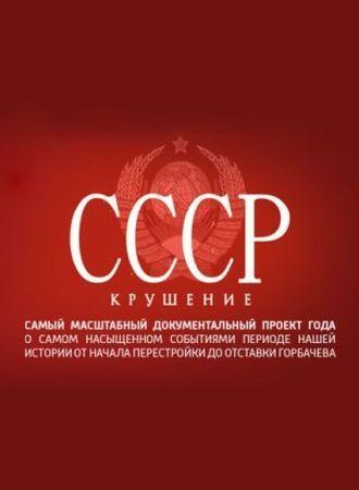 СССР. Крушение (2011)