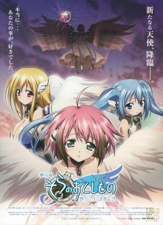 Упавшая с небес: Ангелоид времени (2011)