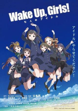 Просыпайтесь, девочки! 7 айдолов (2014)
