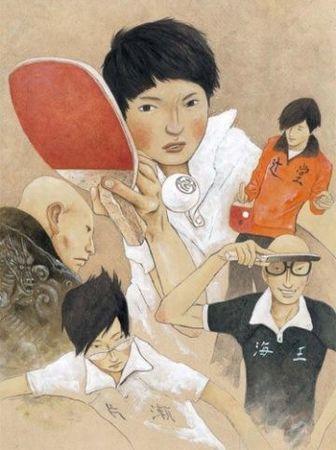 Пинг-понг (2014)