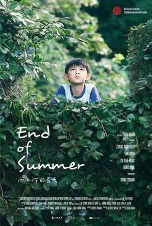 Конец лета (2017)