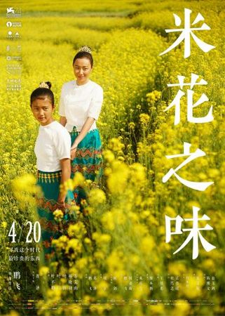 Вкус рисового цветка (2017)