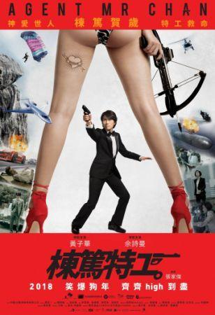 Спецагент мистер Чан (2018)