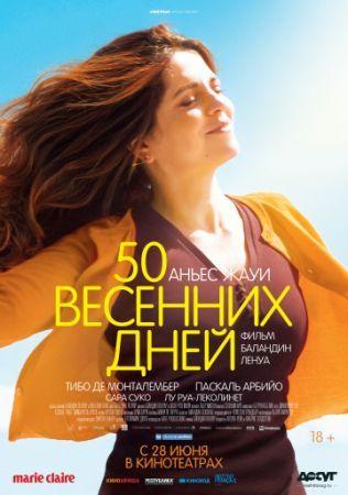 50 весенних дней (2017)