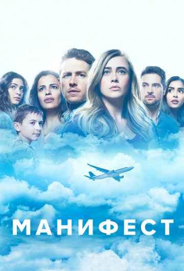 Манифест 1 сезон