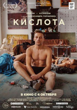 Кислота (2018)